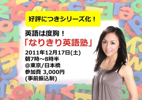 20111217onishi