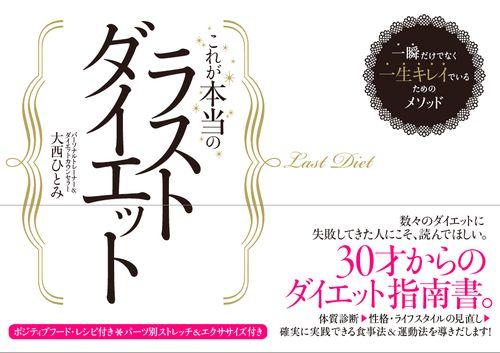 Diet_hyo1&obi